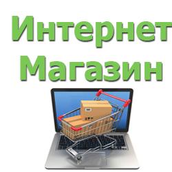 Интернет магазин услуг в Перми