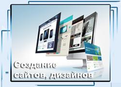 Создание сайтов в Перми