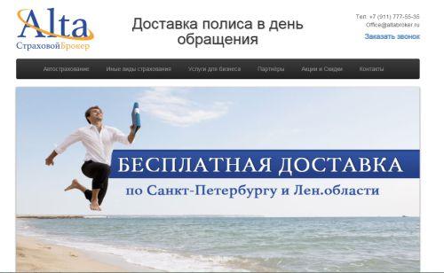 Сайт-визитка «АльтаБрокер»