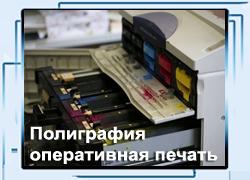 Оперативная печать от а0 до а4