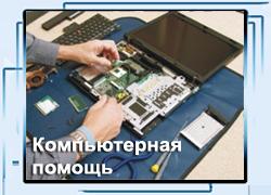 Компьютерная помощь от 500 руб.