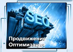 Продвижение и обслуживание Вашего сайта