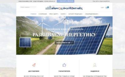 Интернет-магазин «ЭнергоСтройКомплекс»