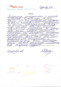 Отзыв клиента Овчинникова