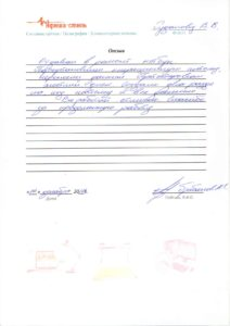 Отзыв клиента Грибанова
