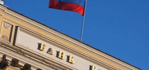 Правила банка россии