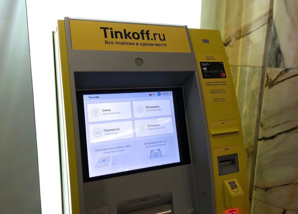 Тинькофф банкоматы обзор