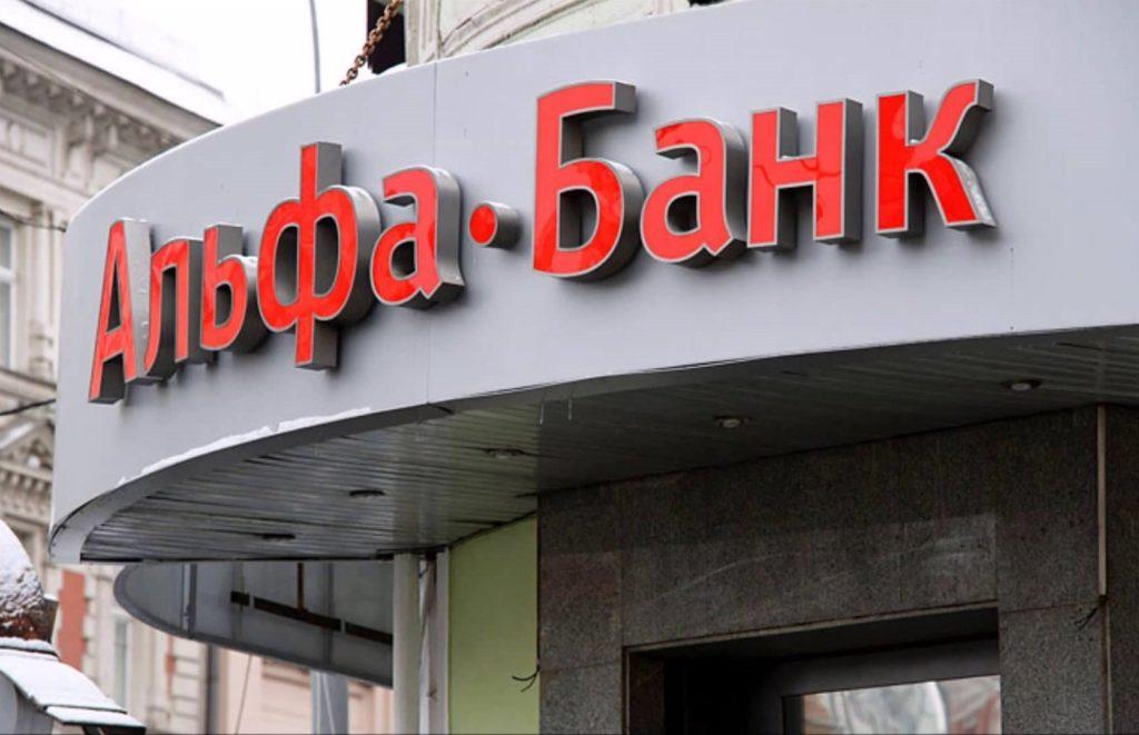 Альфа банк пермь