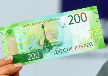 Новая купюра в 200 рублей