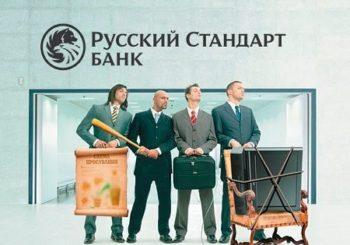 Русский стандарт введение