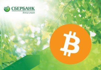 Сбербанк и биткоин