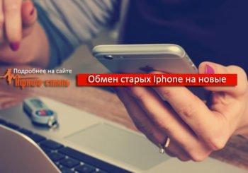 обмен старых айфонов